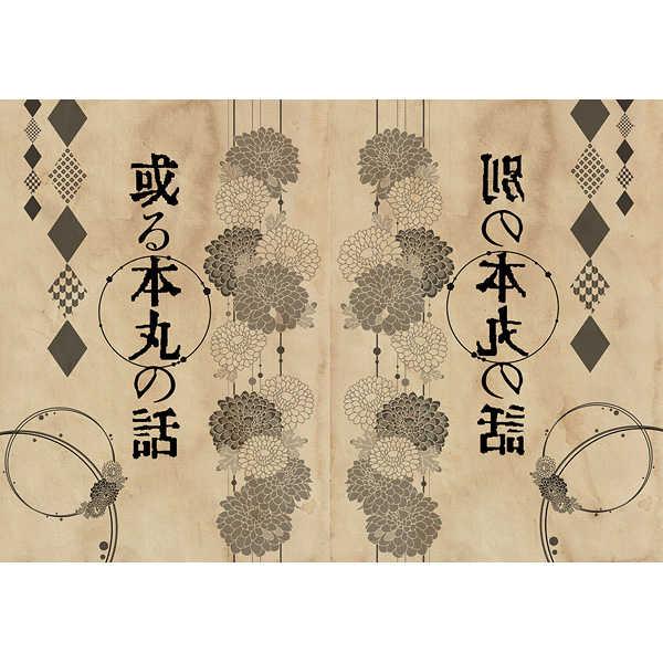 或る本丸の話 [酒のアテ(きのこ)] 刀剣乱舞