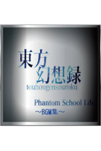 東方幻想録 ~Phantom School Life~ BGM集