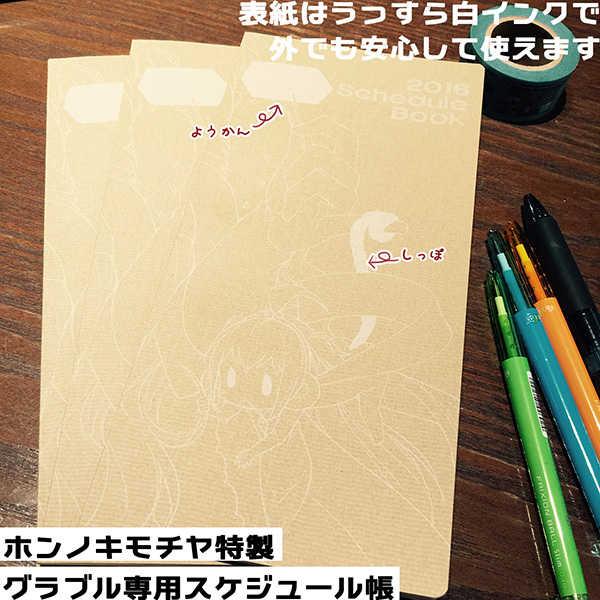 ホンノキモチヤ特製グラブル用スケジュール帳 [ホンノキモチヤ(2C=がろあ)] グランブルーファンタジー