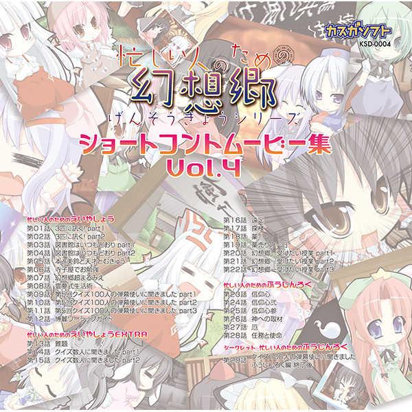忙しい人のための幻想郷 ショートコントムービー集Vol.4