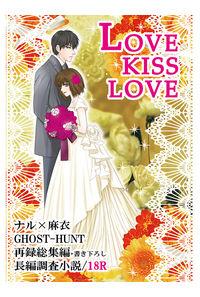 LOVE-KISS-LOVE再録総集編【ナル麻衣】