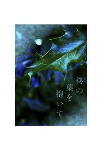 柊の葉を抱いて