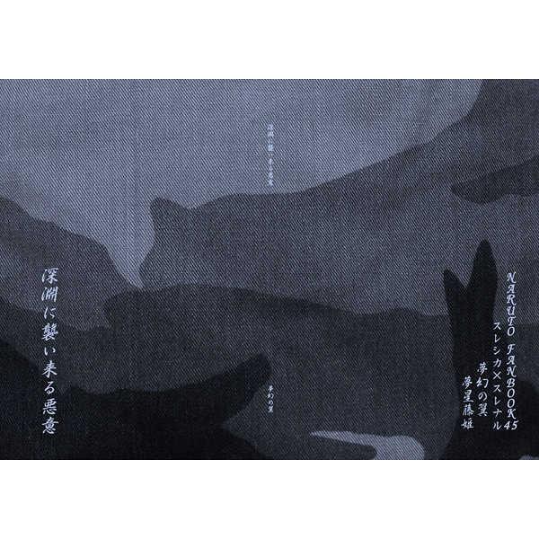 深淵に襲い来る悪意 [夢幻の翼(夢星 藤姫)] NARUTO