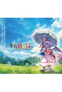 (PS4追加版)東方紅輝心~Original Soundtrack~
