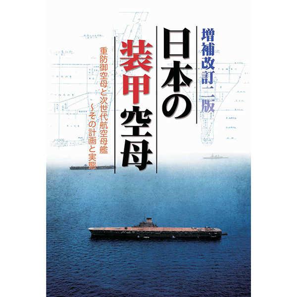 日本の装甲空母 増補改訂版二 [烈風改(KAZ)] ミリタリー