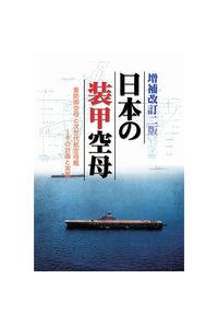 日本の装甲空母 増補改訂版二