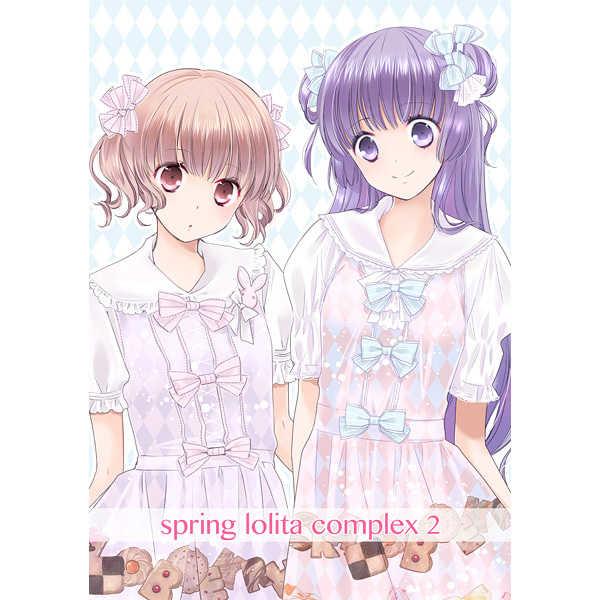 spring lolita complex 2 [まいにち日曜日(桜木晶)] 百合