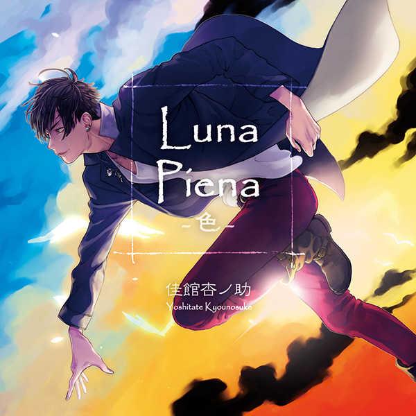Luna Piena - 色 - [萬月邸(佳館 杏ノ助)] 歌ってみた
