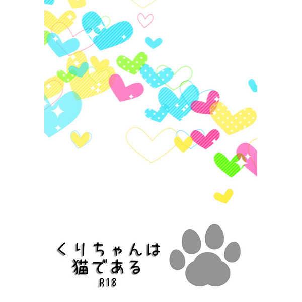くりちゃんは猫である