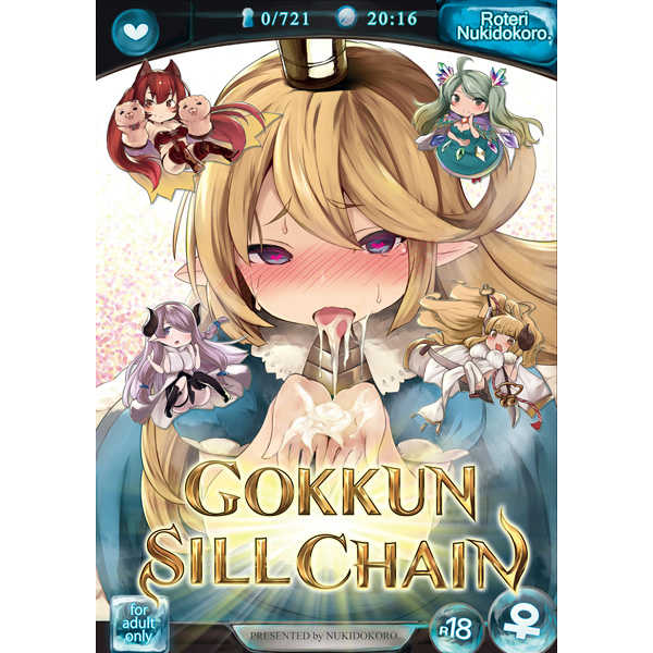 GOKKUN SILL CHAIN [ぬきどころ。(ろてり)] グランブルーファンタジー