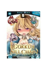 GOKKUN SILL CHAIN