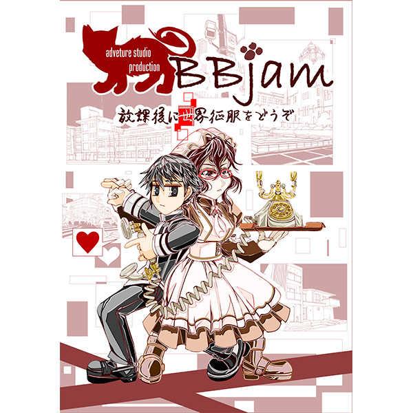 BBjam-放課後に世界征服をどうぞ- [冒険工房(治臣)] オリジナル