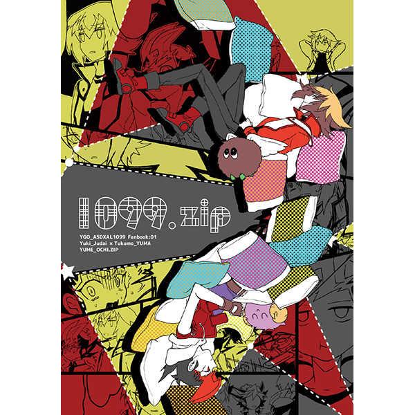 1099.zip [奥表(おざしき)] 遊戯王