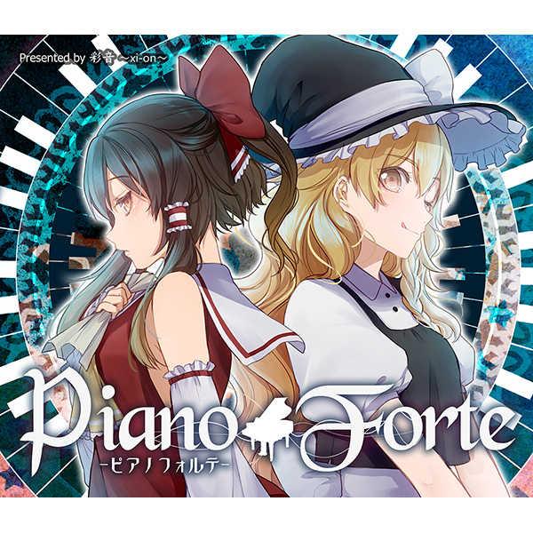 Piano Forte -ピアノフォルテ-