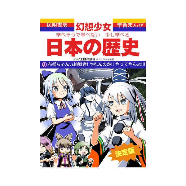 学べそうで学べない少し学べる日本の歴史(9) 布都ちゃんvs挑戦者! やれんのか!! やってやんよ!!!