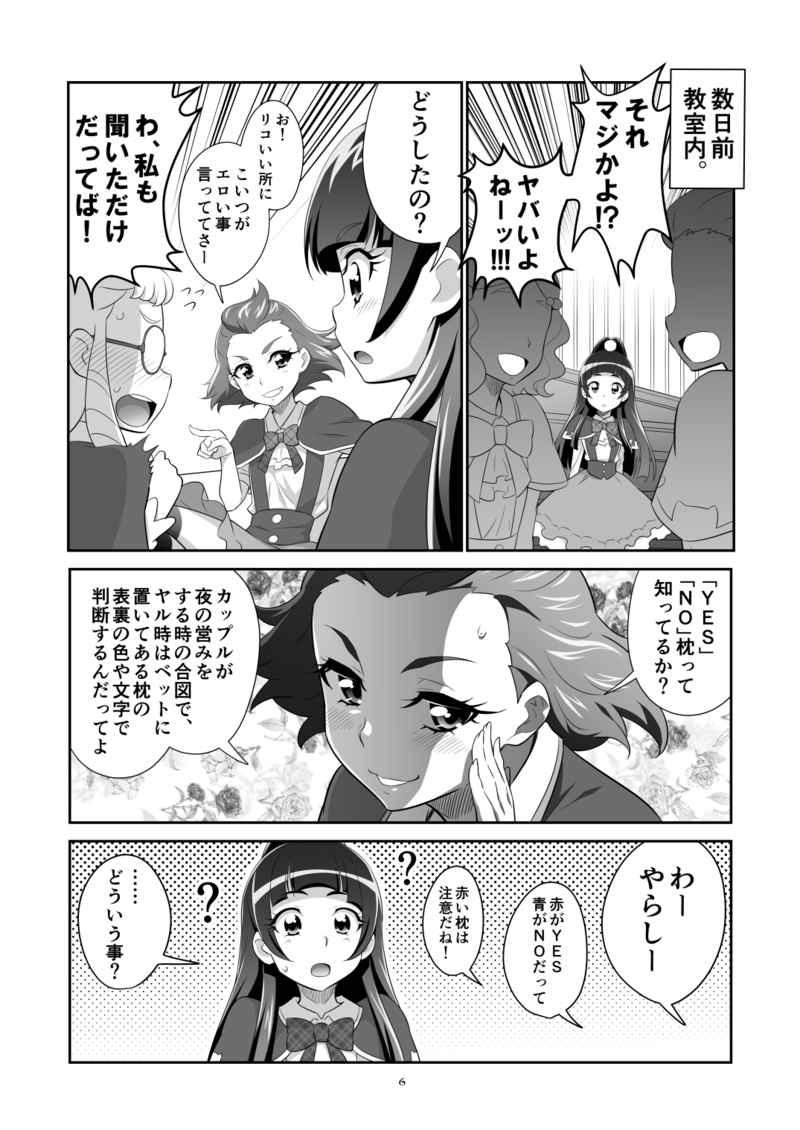 東京ツリ目ランド21