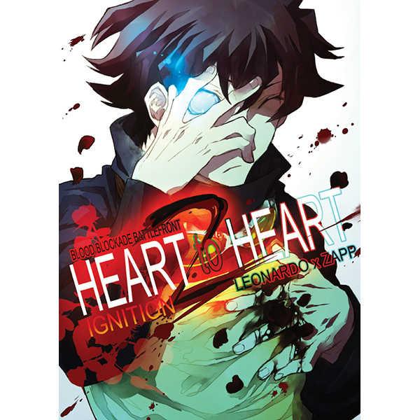 HEART to HEART 2 [テリヤキ(ホウスイ)] 血界戦線