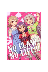 NO CLAW,NO LIFE!!!
