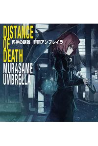 死神の距離 Distance of Death