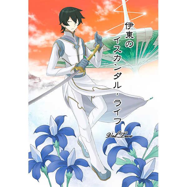 伊東のイスカンダル・ライフ Vol.Two [空色の月花(つきや)] 宇宙戦艦ヤマト2199
