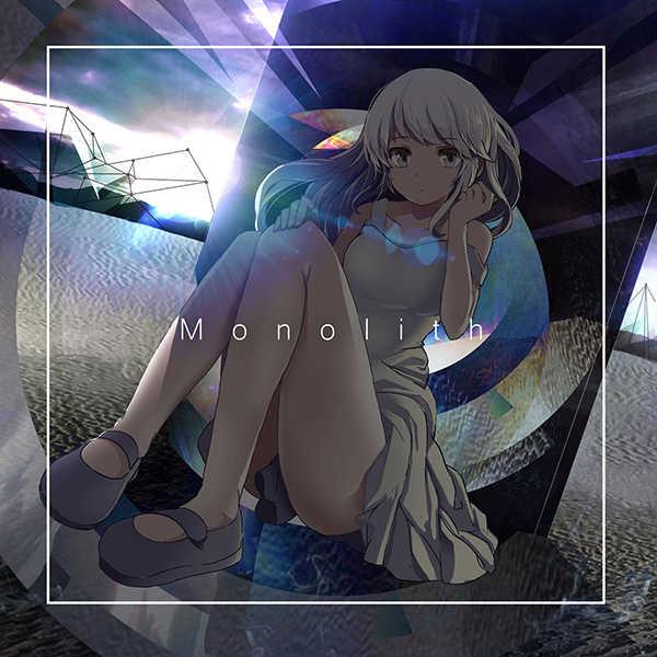 Monolith [ぐうのねサウンズ(さつき が てんこもり)] オリジナル