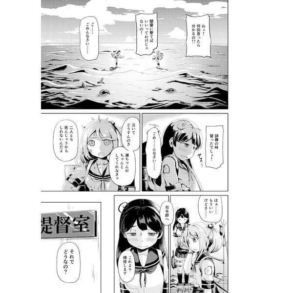 第七駆逐会議の薄い本 二艦