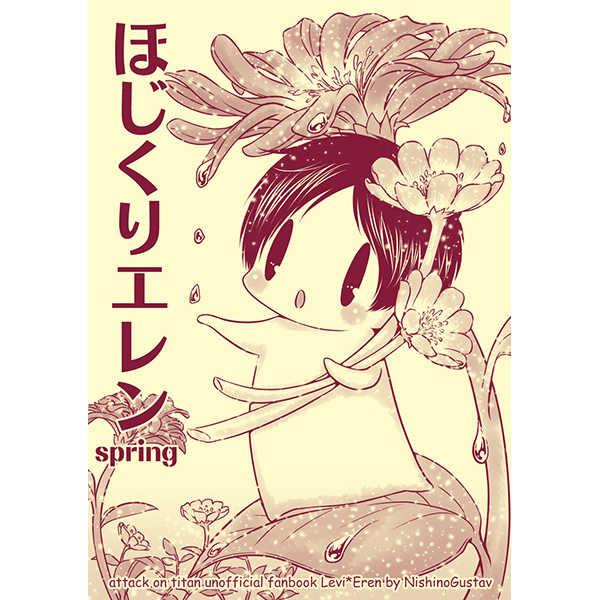 ほじくりエレン spring [西のグスタフ(雑種犬)] 進撃の巨人