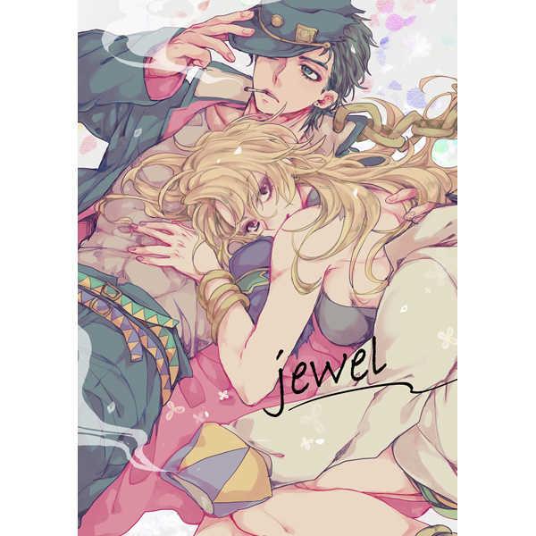 jewel [cyabo(サレキ)] ジョジョの奇妙な冒険