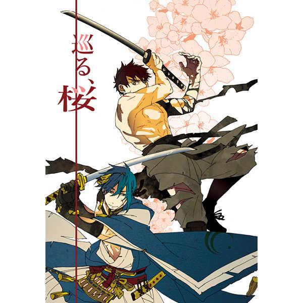 巡る、桜 [3秒(凛太郎)] 刀剣乱舞