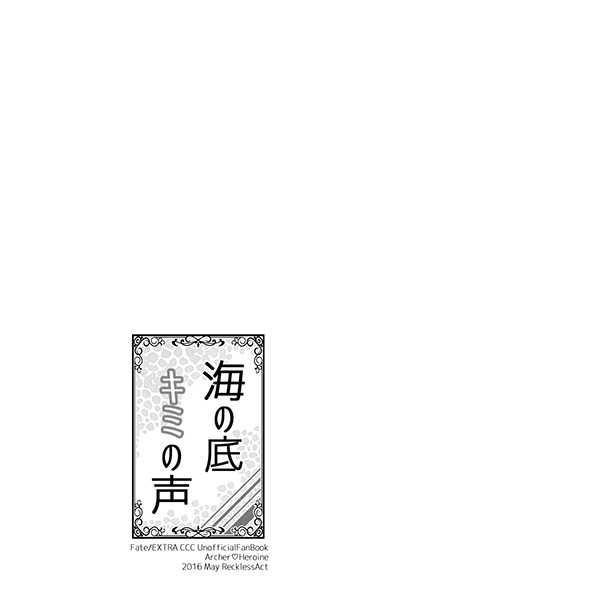 海の底 キミの声 [RecklessAct(藤堂華月)] Fate