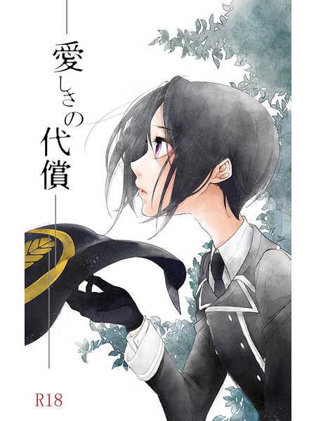 愛しさの代償 [memory pocket(蒼井シホ)] 刀剣乱舞