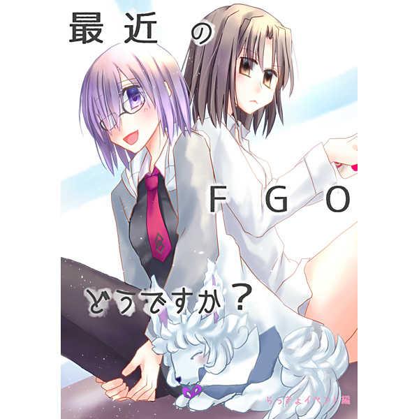 最近のFGOどうですか? らっきょイベント編 [熊猫進化論(孟宗竹パンダ)] Fate/Grand Order