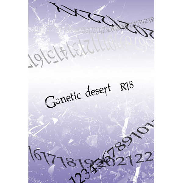 Genetic Desert