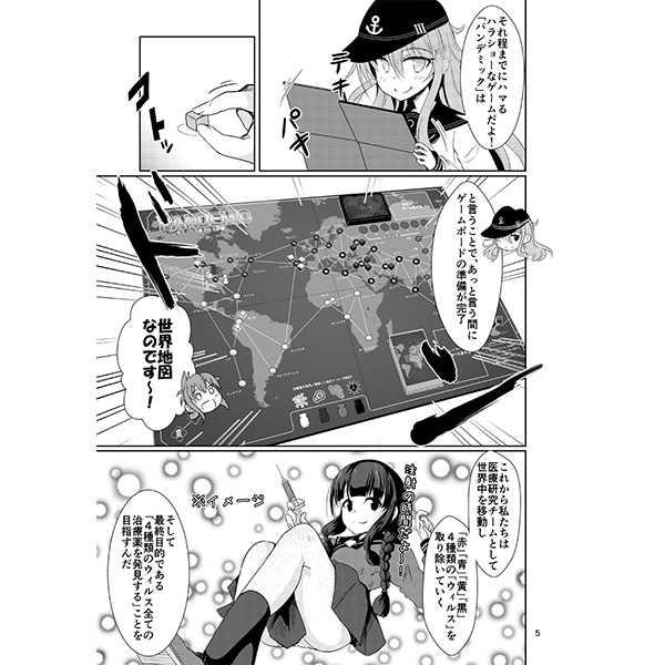 ゲームマスター響~パンデミック編~