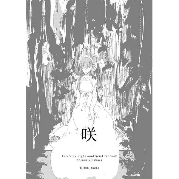 咲 [異時空ラヂヲ(あけび)] Fate