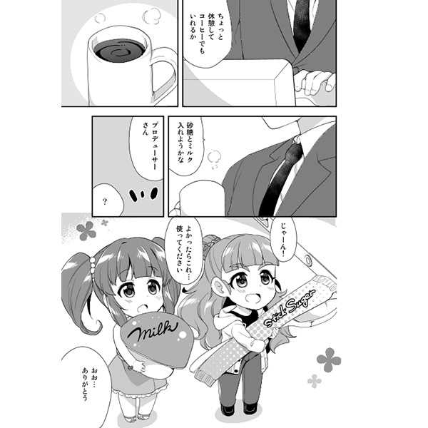ぷち*らいふ