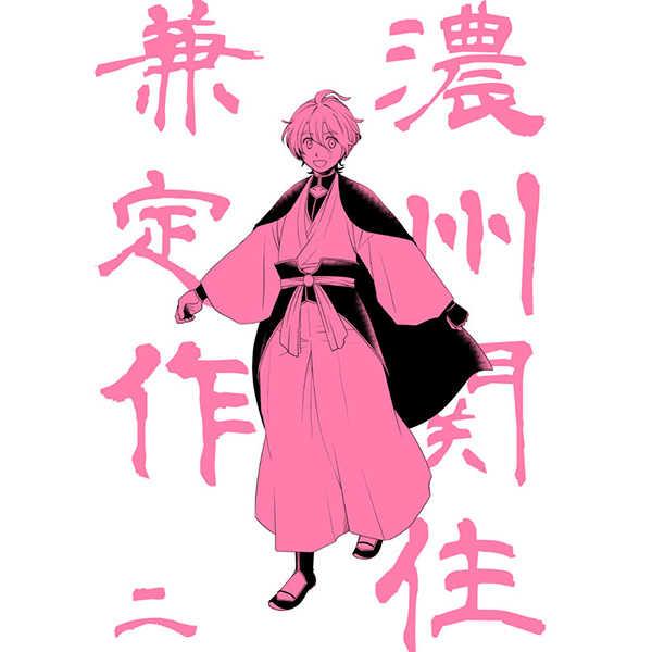 濃州関住兼定作2 [ひだりや(左倉 都)] 刀剣乱舞