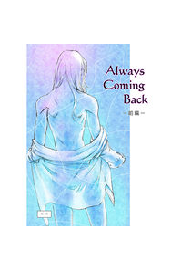 Always coming back 前編