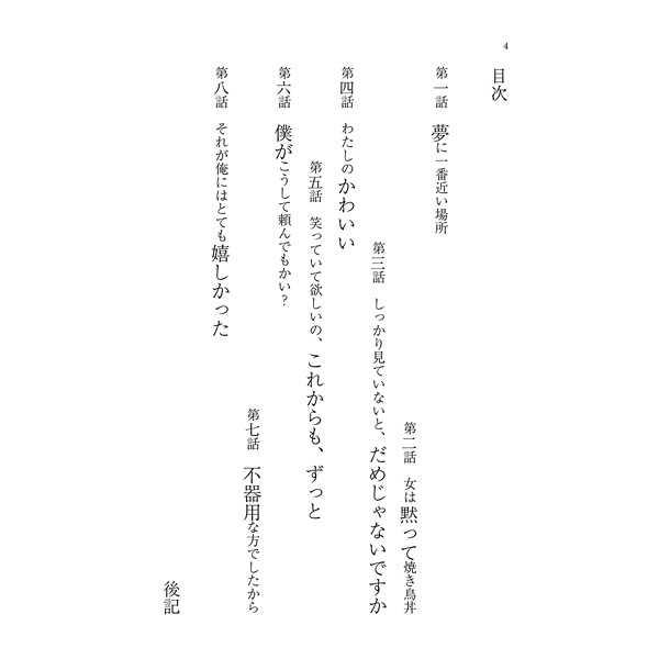 翠緑の剣風