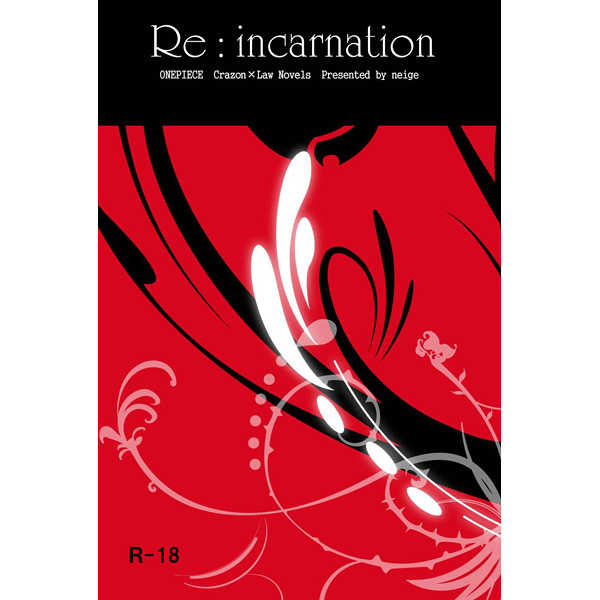 Re : incarnation [neige(桜乃)] ONE PIECE