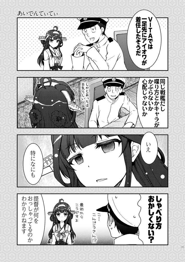 秘書艦の鹿島さん