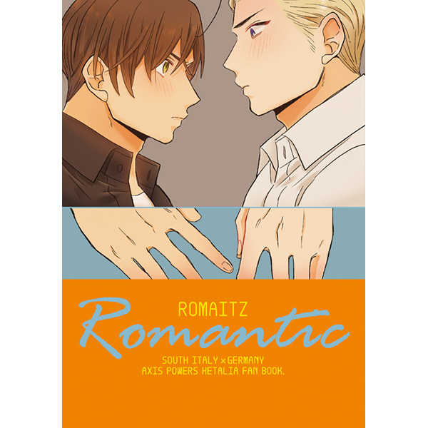Romantic [DKD(下田)] ヘタリア