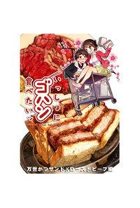 いっしょにゴハン食べたいッ・万世のかつサンド&ローストビーフ編