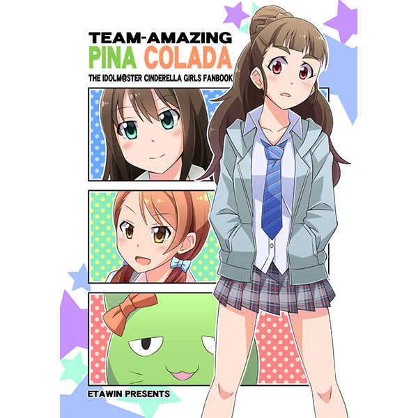 TEAM-AMAZING PINA COLADA [えたうぃん(麻枝一樹)] THE IDOLM@STER CINDERELLA GIRLS
