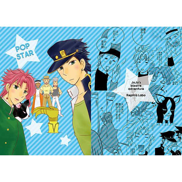 POP STAR [Replica Labo(葵 シノブ)] ジョジョの奇妙な冒険