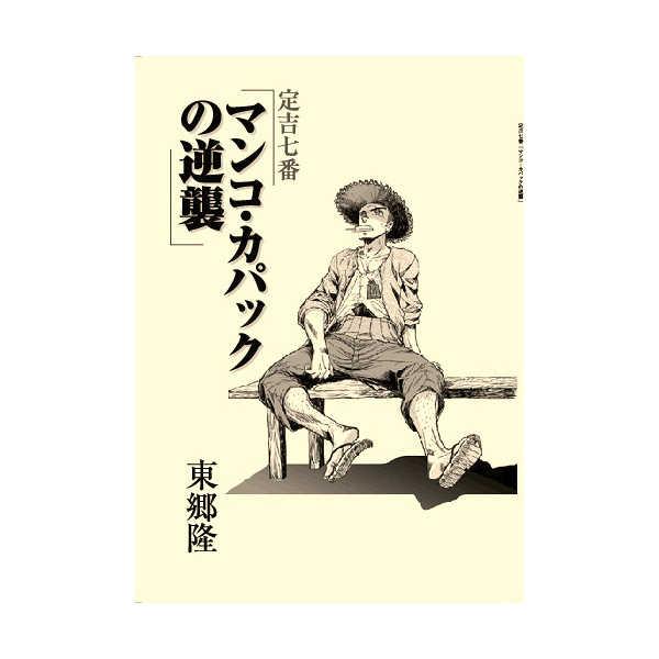 定吉七マンコ・カパックの逆襲 [日本晴(東郷隆)] オリジナル