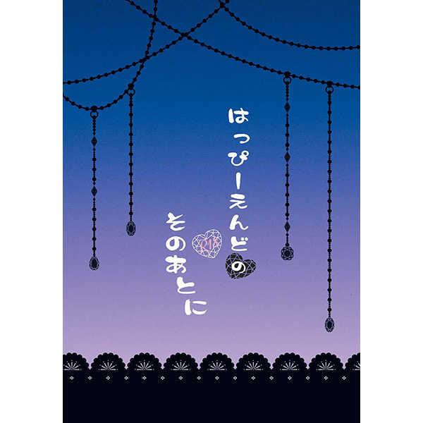 はっぴーえんどのそのあとに [空色雄猫(sa.kuro)] おそ松さん