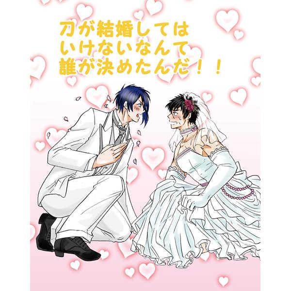 刀が結婚してはいけないなんて誰が決めたんだ!! [屋上グラウンド(しろすけ)] 刀剣乱舞