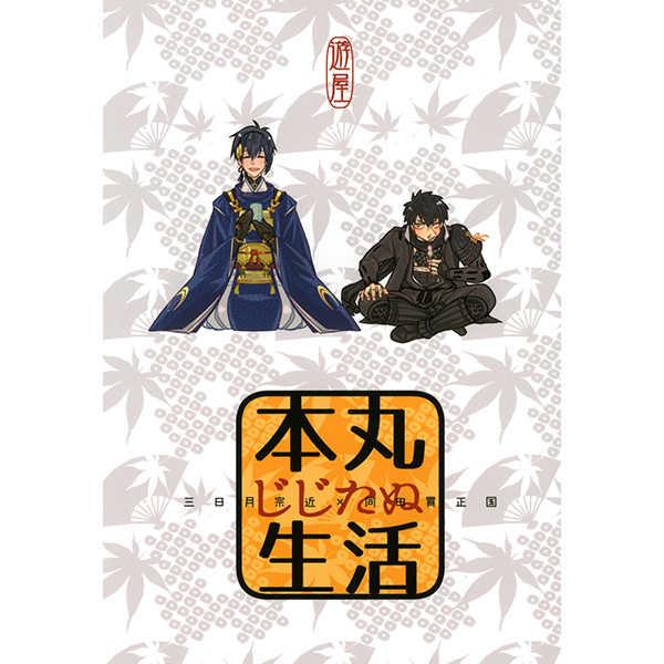 じじたぬ本丸生活 [遊屋(遊)] 刀剣乱舞