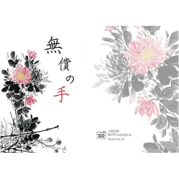 無償の手 [花散里(玉城)] 刀剣乱舞